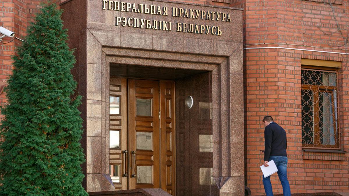 здание генпрокуратуры