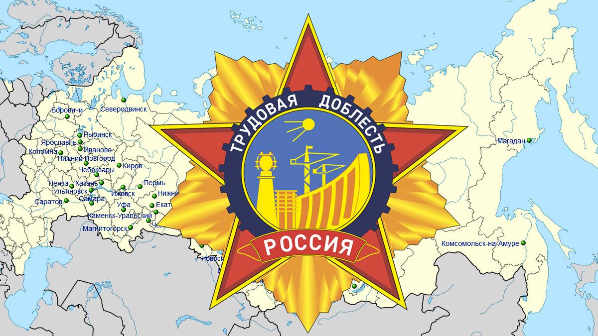Город трудовой доблести в России