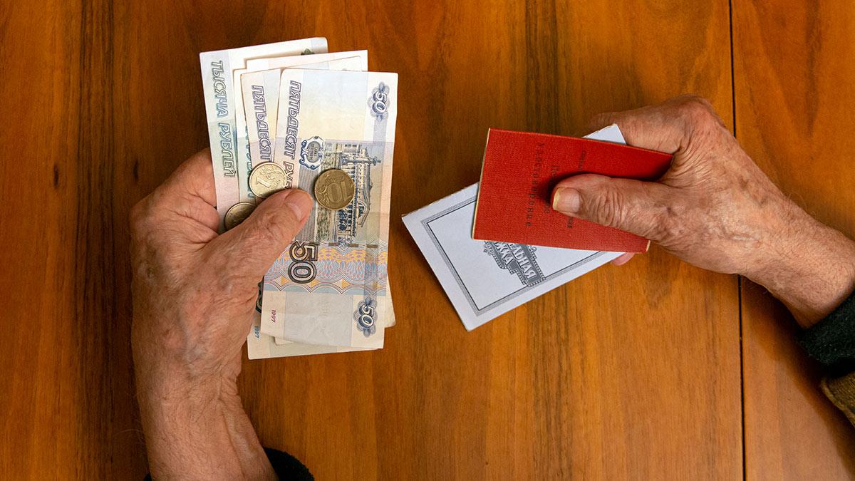 Выплата пенсии в России