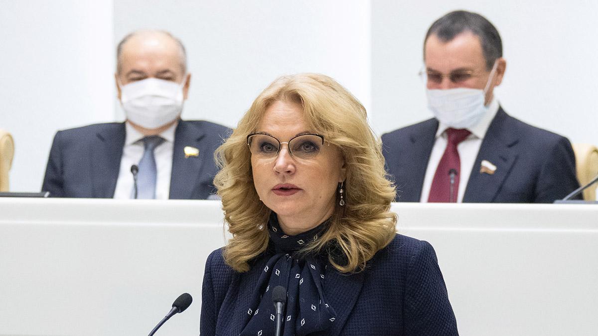 """Голикова рассказала о""""санитарном щите"""""""
