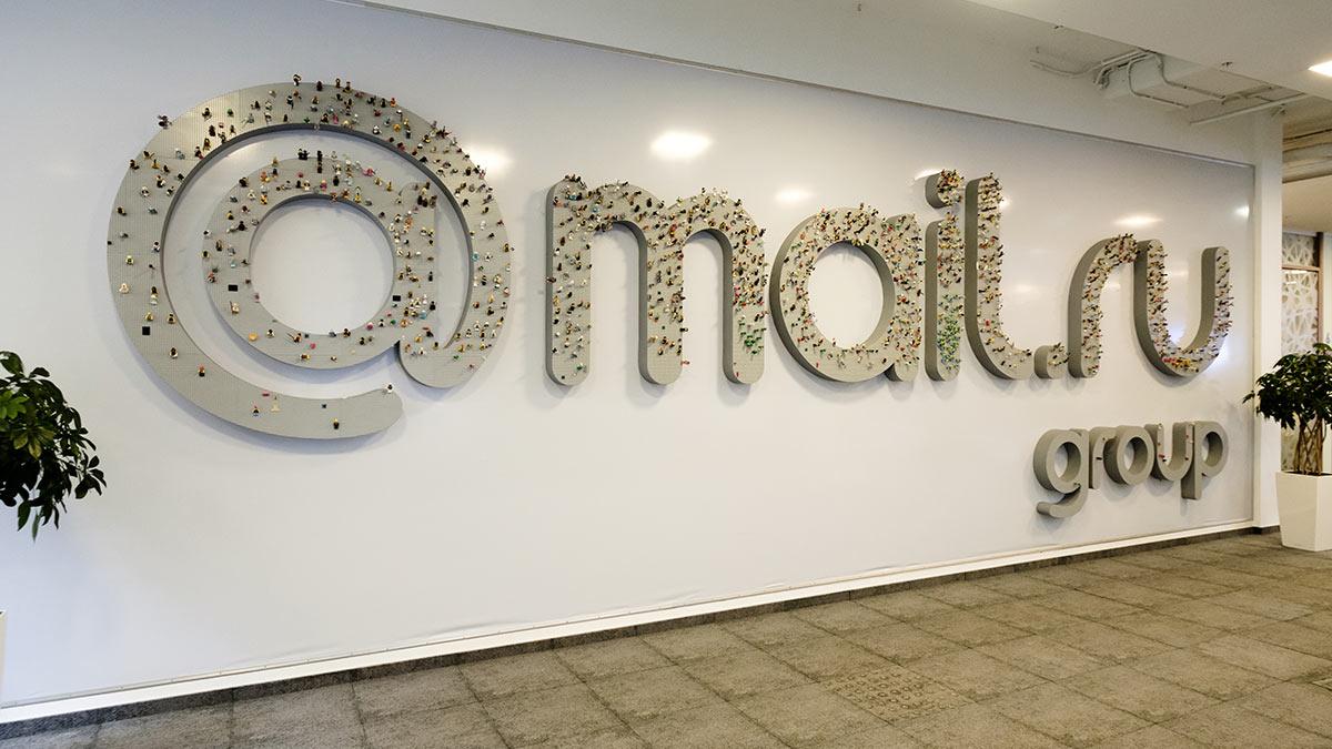 Компания Mail.Ru