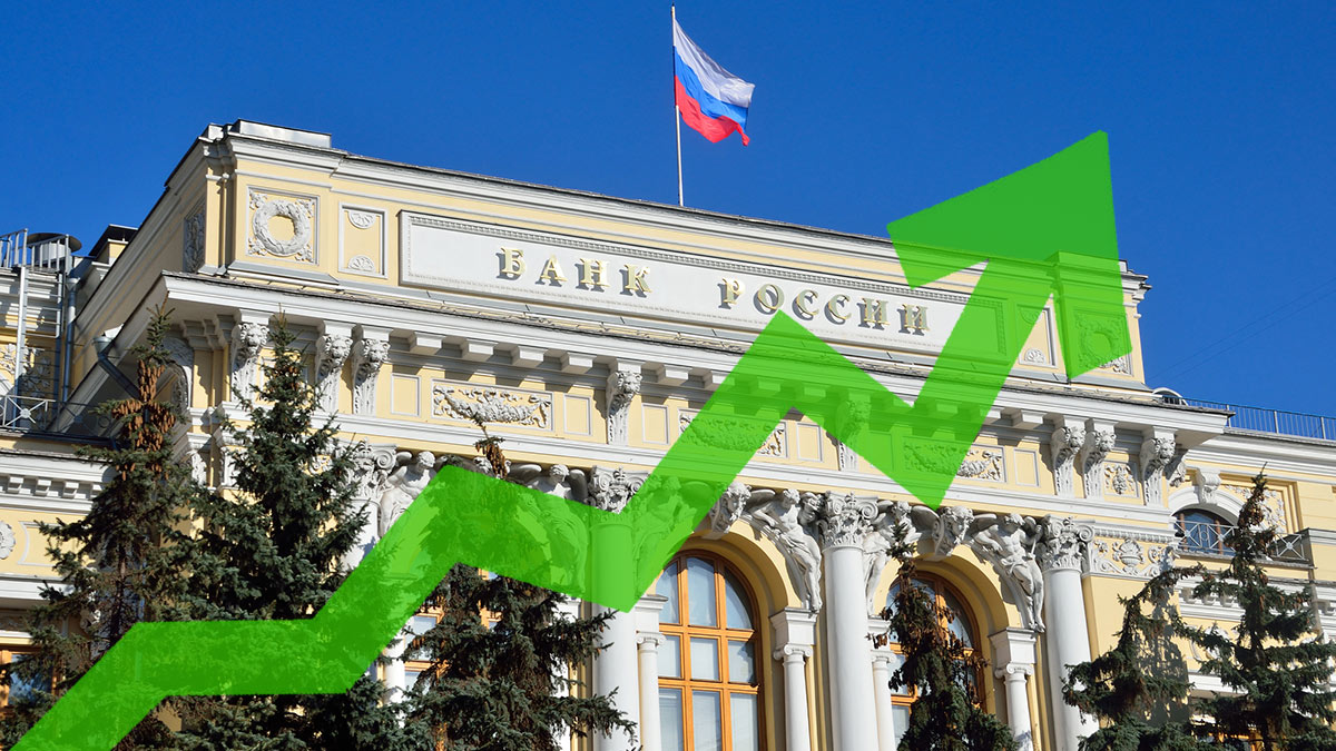 Экономический рост в России